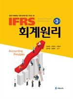 도서 이미지 - IFRS 회계원리 (쉽게 이해하는 국제 회계기준 가이드 북) 3판