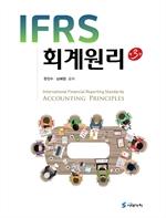 도서 이미지 - IFRS 회계원리 3판