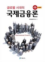 도서 이미지 - 글로벌 시대의 국제금융론 수정판 5판