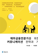 도서 이미지 - 재무금융전문가를 위한 커뮤니케이션 전략과 기술