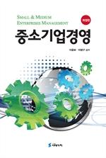 도서 이미지 - 중소기업경영
