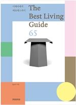 도서 이미지 - 더 베스트 리빙 가이드 The Best Living Guide