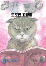 도서 이미지 - 도도한 고양이