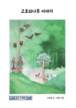 도서 이미지 - 고로쇠나무 이야기