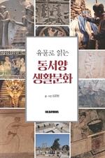 도서 이미지 - 유물로 읽는 동서양 생활문화