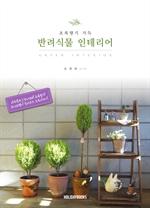 도서 이미지 - 초록향기 가득, 반려식물 인테리어