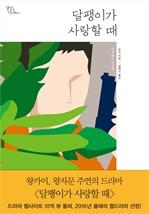 도서 이미지 - 달팽이가 사랑할때 2