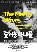 도서 이미지 - The Merry Wives 즐거운 아내들