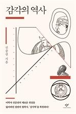 도서 이미지 - 감각의 역사