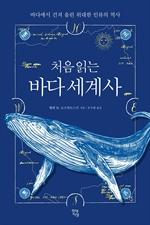 도서 이미지 - 처음 읽는 바다 세계사