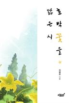 도서 이미지 - 호박꽃을 닮은 시