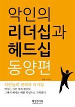 도서 이미지 - 악인의 리더십과 헤드십: 동양편