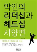 도서 이미지 - 악인의 리더십과 헤드십: 서양편