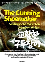 도서 이미지 - The Cunning Shoemaker