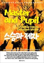 도서 이미지 - Master and Pupil 스승과 제자