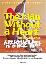 도서 이미지 - The Man Without a Heart 심장 없는 남자