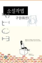 도서 이미지 - 소설작법(구상)