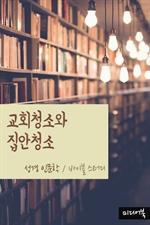 도서 이미지 - 교회청소와 집안청소 (성경 인문학)
