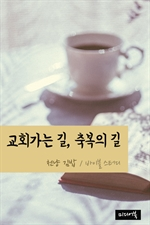 도서 이미지 - 천냥 김밥 : 교회가는 길, 축복의 길