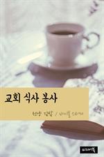 도서 이미지 - 천냥 김밥 : 교회 식사 봉사