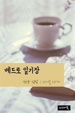 도서 이미지 - 천냥 김밥 : 베드로 일기장