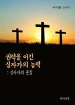 도서 이미지 - 권력을 이긴 십자가의 능력 (십자가의 본질)