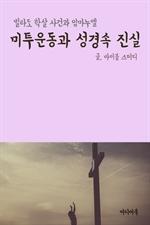 도서 이미지 - 미투운동과 성경속 진실 (빌라도 학살 사건과 임마누엘)