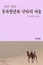 도서 이미지 - 부자청년과 낙타의 바늘귀 (성경속 간통죄)
