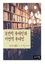 도서 이미지 - 표면적 유대인과 이면적 유대인 (성경 인문학)