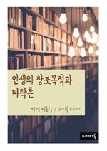 도서 이미지 - 인생의 창조목적과 타락론 (성경 인문학)