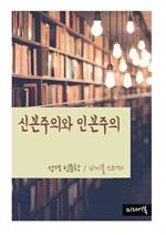 도서 이미지 - 신본주의와 인본주의 (성경 인문학)