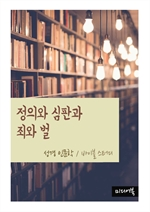 도서 이미지 - 정의와 심판과 죄와 벌 (성경 인문학)
