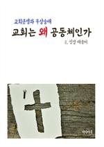 도서 이미지 - 교회는 왜 공동체인가 (교회분쟁과 우상숭배)