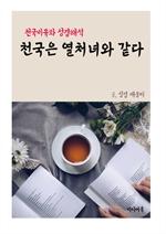 도서 이미지 - 천국은 열처녀와 같다 (천국비유와 성경해석)