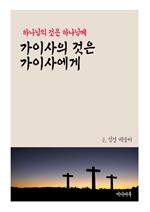 도서 이미지 - 가이사의 것은 가이사에게 (하나님의 것은 하나님께)