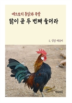 도서 이미지 - 닭이 곧 두 번째 울더라 (베드로의 통닭과 족발)