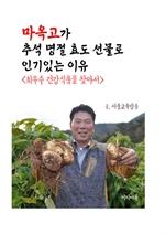 도서 이미지 - 마옥고가 추석 명절 효도선물로 인기있는 이유 (최우수 건강식품을 찾아서)