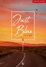 도서 이미지 - 저스트 블루 (JUST BLUE)