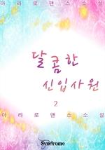 도서 이미지 - 달콤한 신입사원