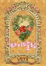 도서 이미지 - 마이 달링