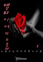 도서 이미지 - 뱀파이어와 쇼콜라