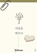 도서 이미지 - 사랑을 배우다