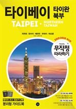 도서 이미지 - 무작정 따라하기 타이베이·타이완 북부