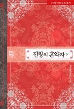 도서 이미지 - 진왕의 혼약자 (19금 개정판)