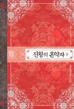 도서 이미지 - 진왕의 혼약자 (15금 개정판)