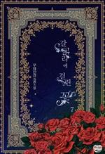 도서 이미지 - 갈고리에 걸린 꽃