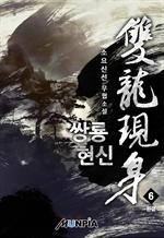 도서 이미지 - 쌍룡현신