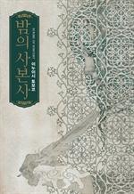 도서 이미지 - 밤의 사본사