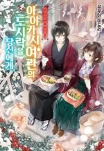 도서 이미지 - 카쿠리요의 여관밥