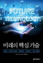 도서 이미지 - 미래의 핵심 기술